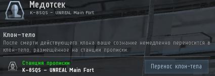 Как удалённо прописаться на станцию в EVE online?